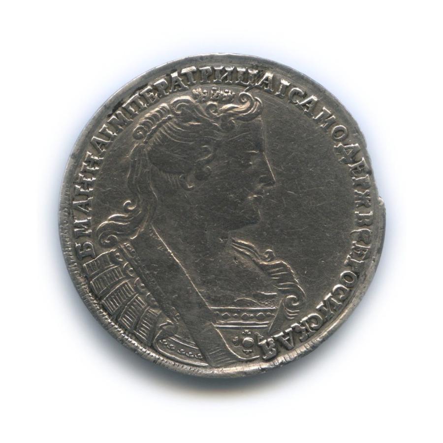 Полтина (50 копеек) - Анна Иоанновна (дефект гурта) 1733 года (Российская Империя)