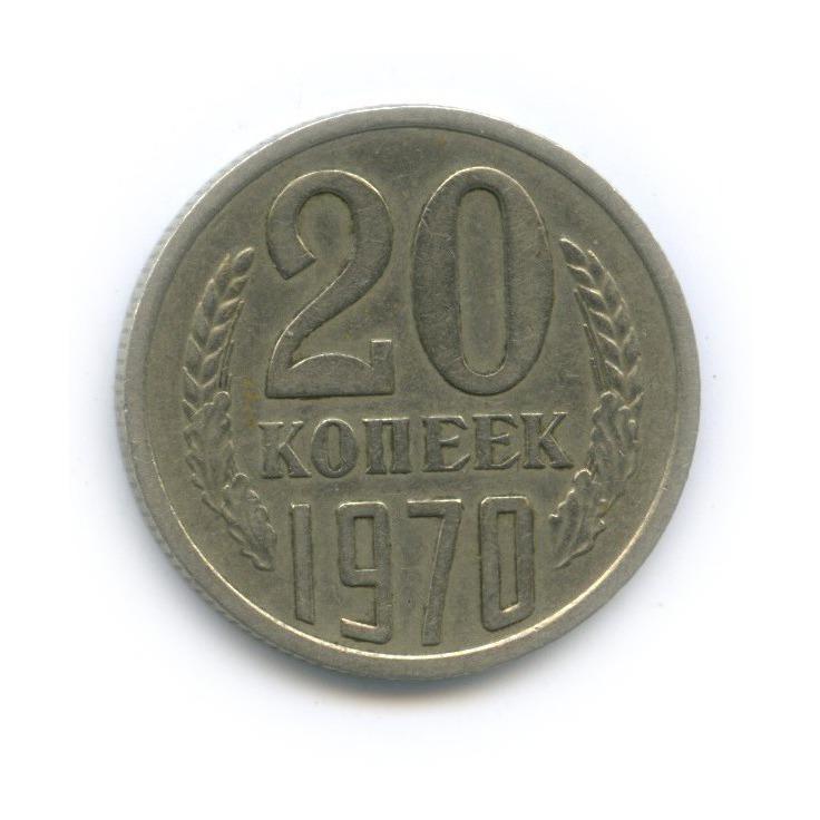 20 копеек 1970 года (СССР)