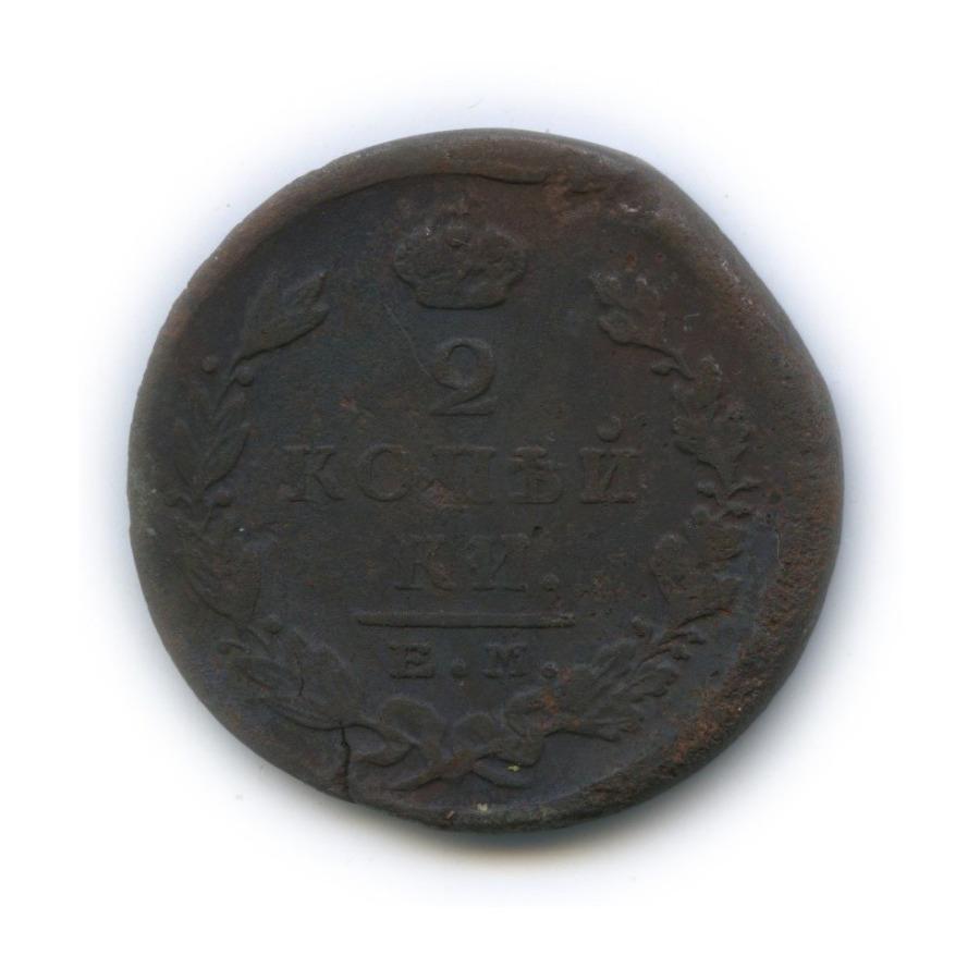 2 копейки 1824 года ЕМ ПГ (Российская Империя)