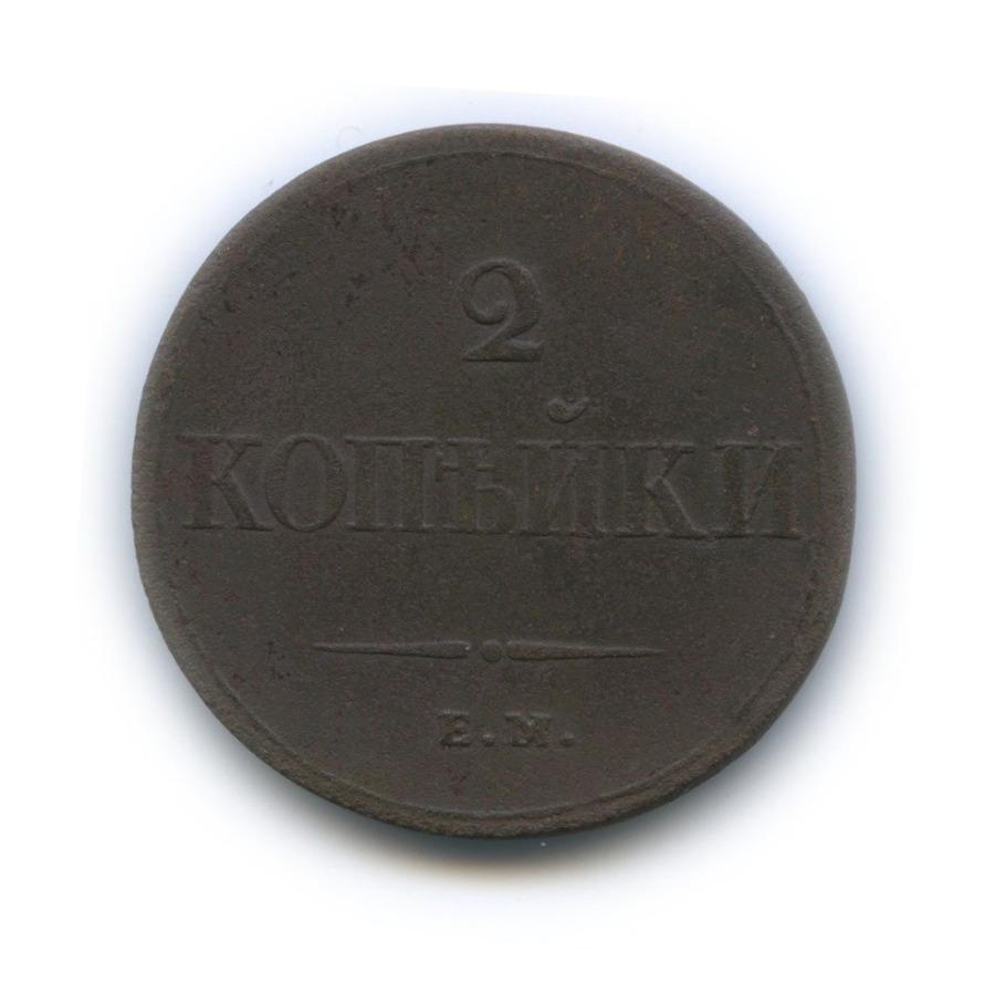 2 копейки 1838 года ЕМ НА (Российская Империя)