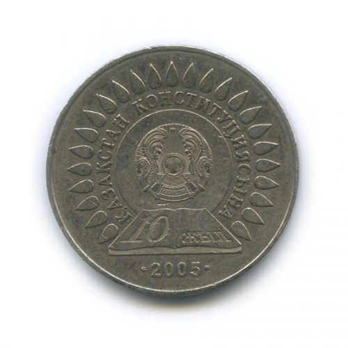 50 тенге — 10 лет Конституции Казахстана 2005 года (Казахстан)
