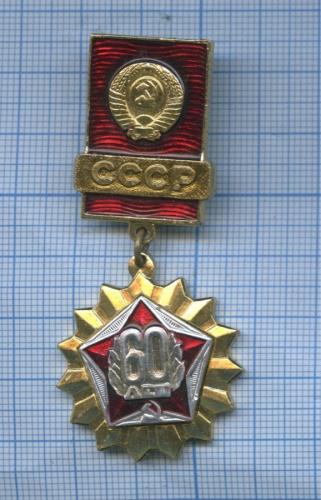 Знак «60 лет СССР» (СССР)