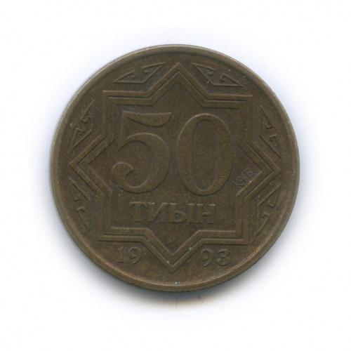 50 тиын 1993 года (Казахстан)