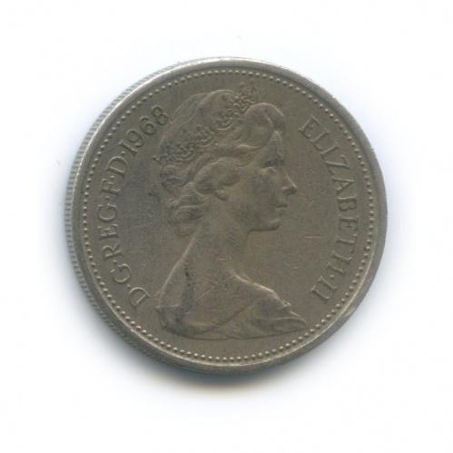 5 новых пенсов 1968 года (Великобритания)