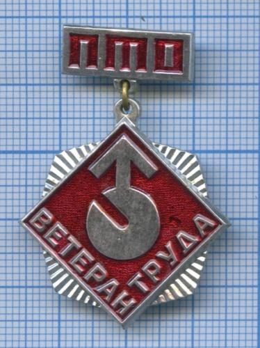 Знак «Ветеран труда» (СССР)