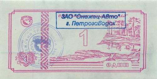 1 рубль (ОАО «Онежский тракторный завод») (Россия)