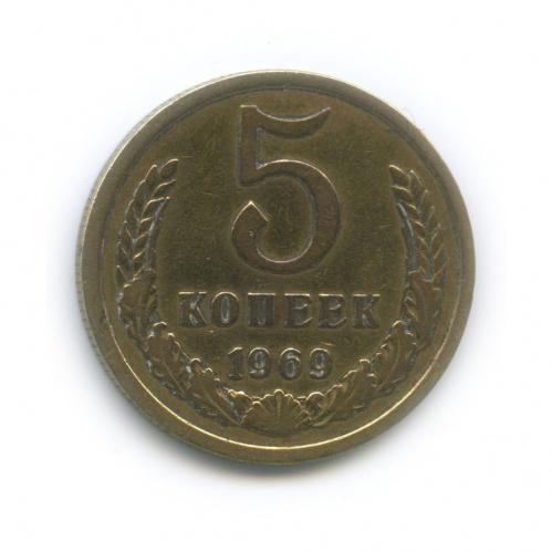 5 копеек 1969 года (СССР)