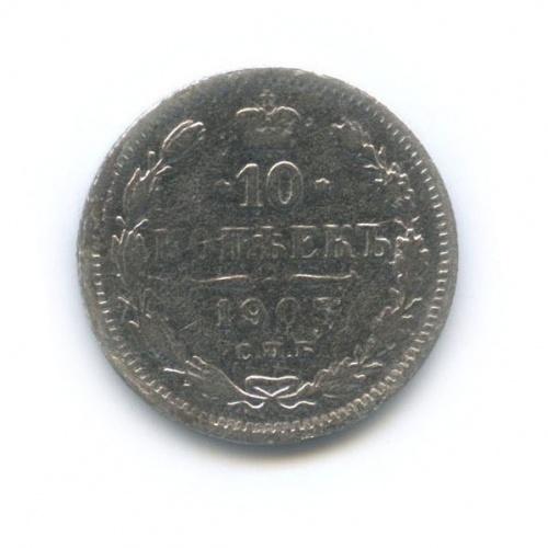 10 копеек 1905 года СПБ АР (Российская Империя)