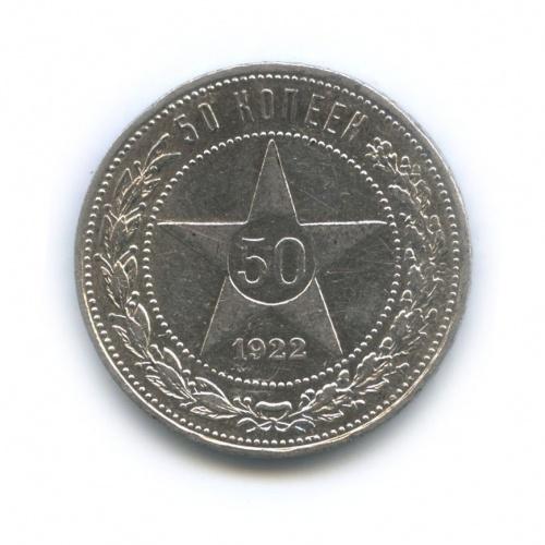 50 копеек (штемпельные) 1922 года П.Л (СССР)