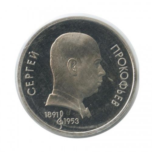 1 рубль — 100 лет содня рождения Сергея Сергеевича Прокофьева (взапайке) 1991 года (СССР)