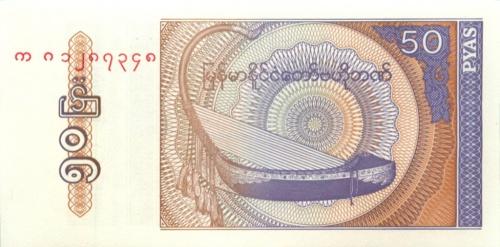 50 пайсов (Мьянма)