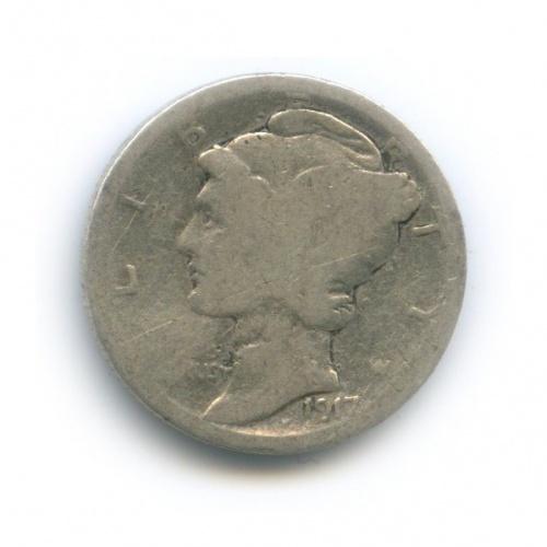 10 центов (дайм) 1917 года D (США)
