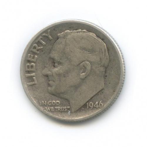 10 центов (дайм) 1946 года (США)