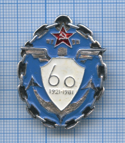 Знак «ВМФ СССР» 1981 года (СССР)
