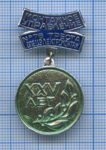 Знак «XXV лет монтажному управлению №76 Треста «СПЕЦЭЛЕКТРОМОНТАЖ» (СССР)