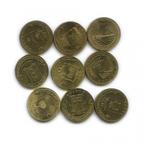 Набор монет 10 рублей - Города воиской славы (Россия)