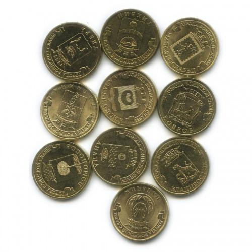 Набор монет 10 рублей - Города воинской славы 2014-2016 (Россия)