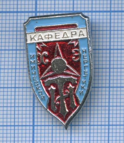 Знак «Кафедра Химической Энергетики» (СССР)