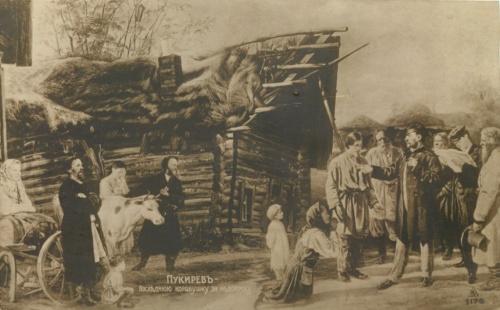 Открытое письмо «Пукирев - Последнюю коровушку занедоимку» (Российская Империя)