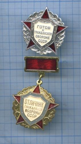 Набор знаков «Отличник гражданской обороны СССР», «Готов кгражданской обороне СССР» (СССР)