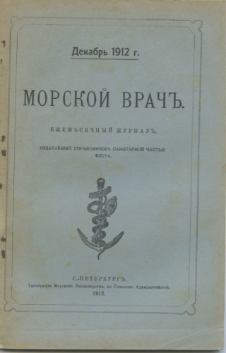 Журнал «Морской врач», Санкт-Петербург 1912 года (Российская Империя)