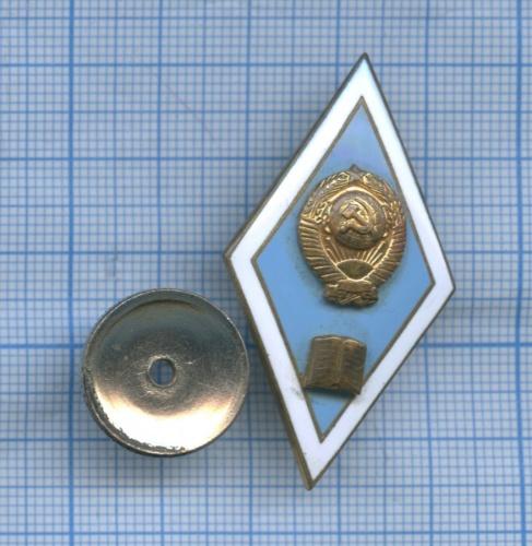 Знак «Обокончании гуманитарного университета» ЛМД (СССР)