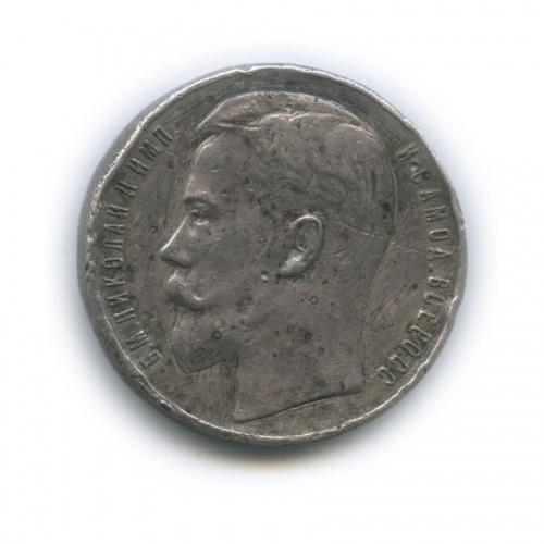 Медаль «Заусердие» (Российская Империя)