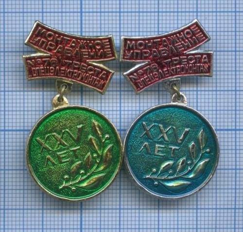 Набор знаков «25 лет Монтажному управлению №76 треста «СПЕЦЭЛЕКТРОМОНТАЖ» (СССР)