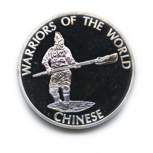 10 франков - Воины мира - Китайский воин, Конго (серебрение) 2010 года
