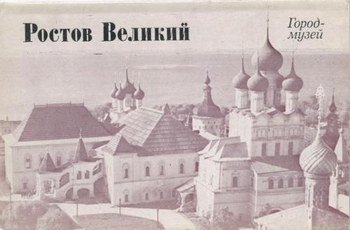 Набор открыток «Ростов Великий» (12 шт.) 1979 года (СССР)