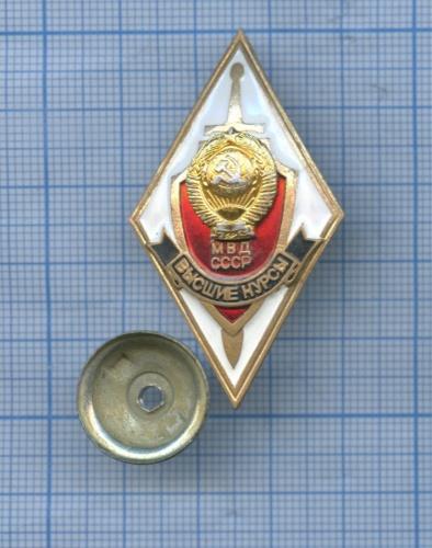 Знак «Высшие курсы МВД СССР»