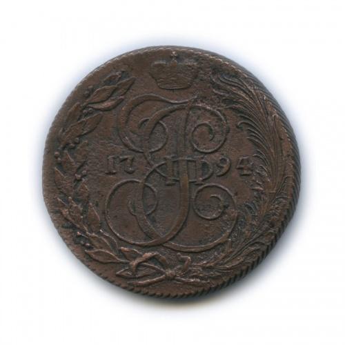 5 копеек 1794 года КМ (Российская Империя)