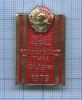 Знак «Iпартконференция тыла ОЛ. Ленво 1979» 1979 года (СССР)