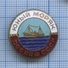 Знак «Юный моряк ДОСААФ СССР» (тяжелый) ММД (СССР)