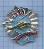 Знак «50 лет заводу 21 ГА» 1981 года (СССР)
