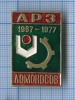 Знак «10 лет АРЗ «Ломоносов» 1977 года (СССР)