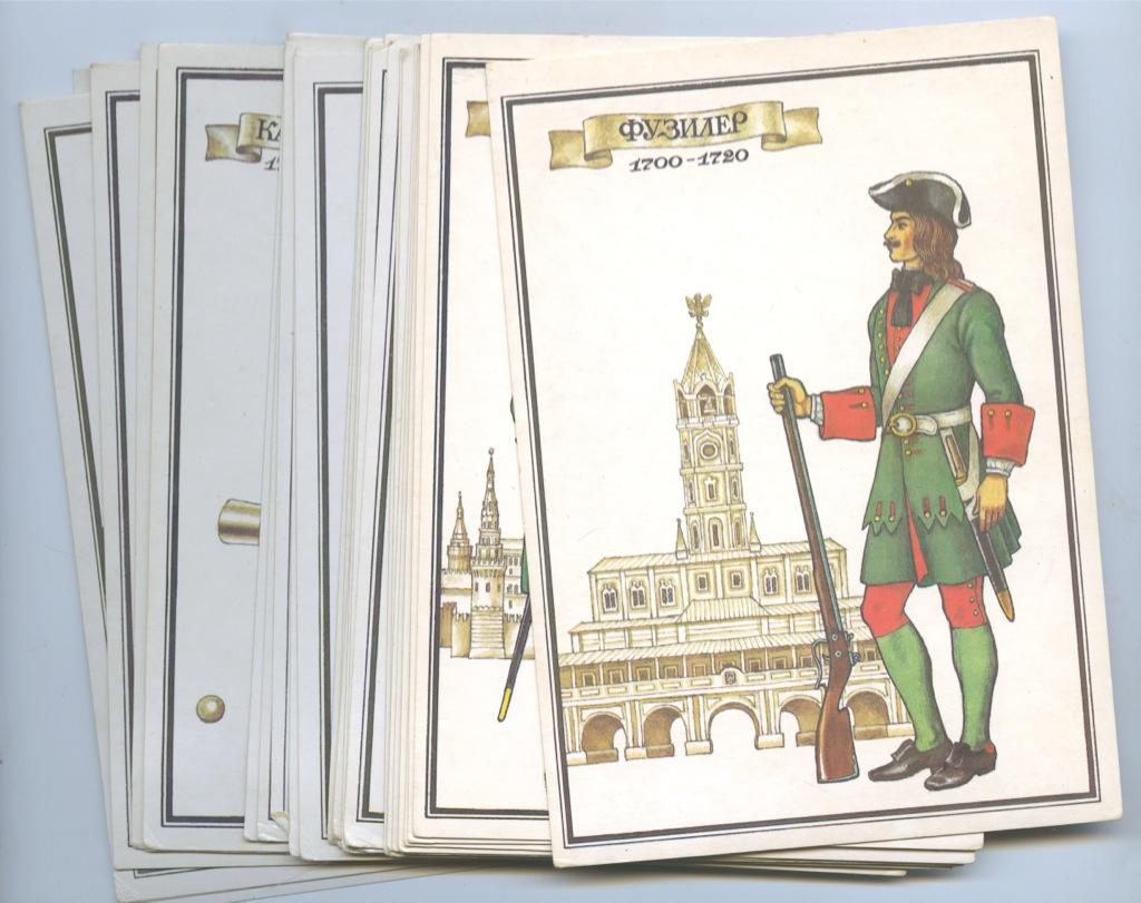Днем, русский военный мундир 19 века набор открыток