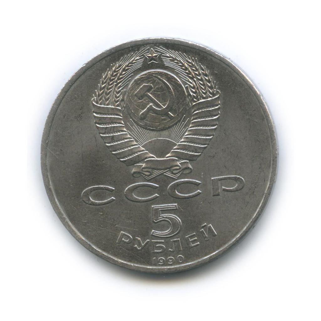5 рублей— Успенский собор, г.Москва 1990 года (СССР)