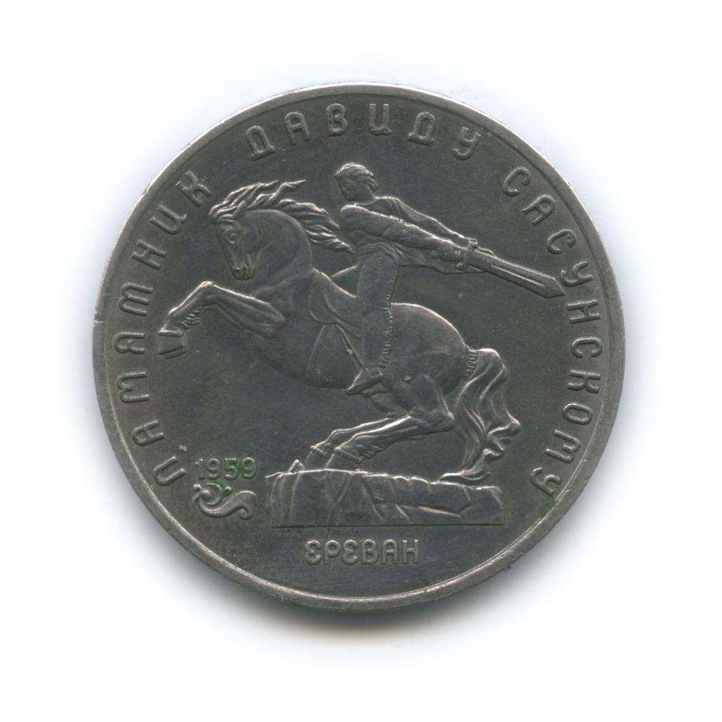 5 рублей— Памятник Давиду Сасунскому, г.Ереван 1991 года (СССР)