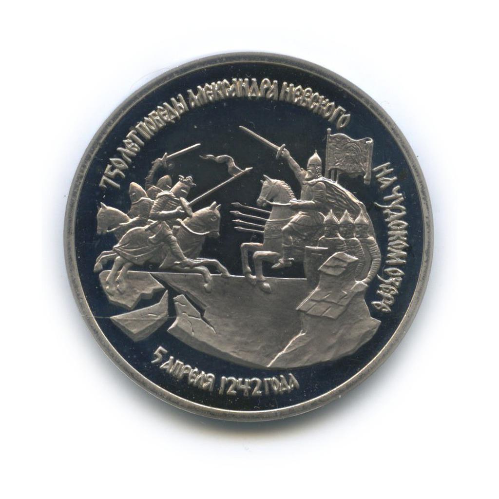 3 рубля— 750-летие Победы Александра Невского наЧудском озере 1992 года ЛМД (Россия)
