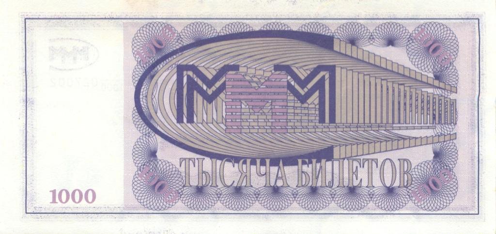 1000 рублей МММ (Россия)