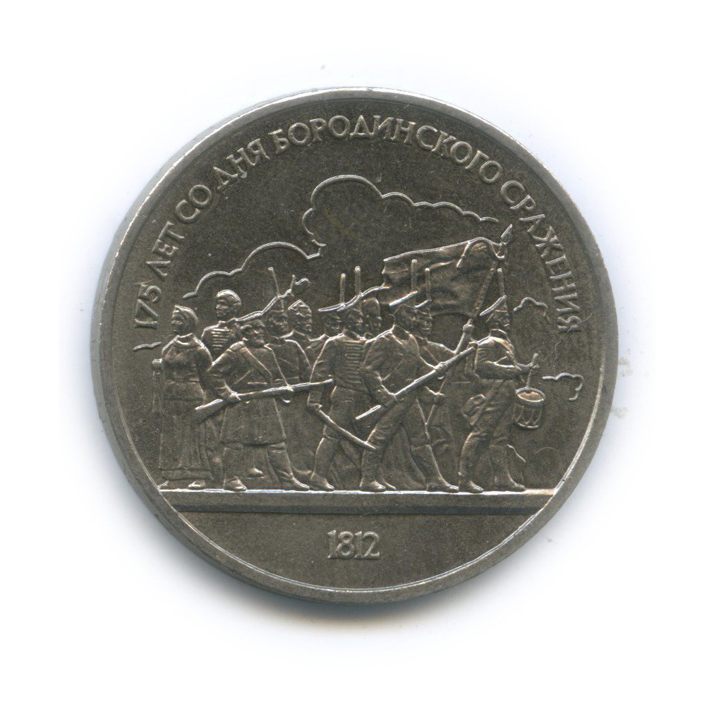 1 рубль— 175 лет содня Бородинского cражения, Барельеф 1987 года (СССР)