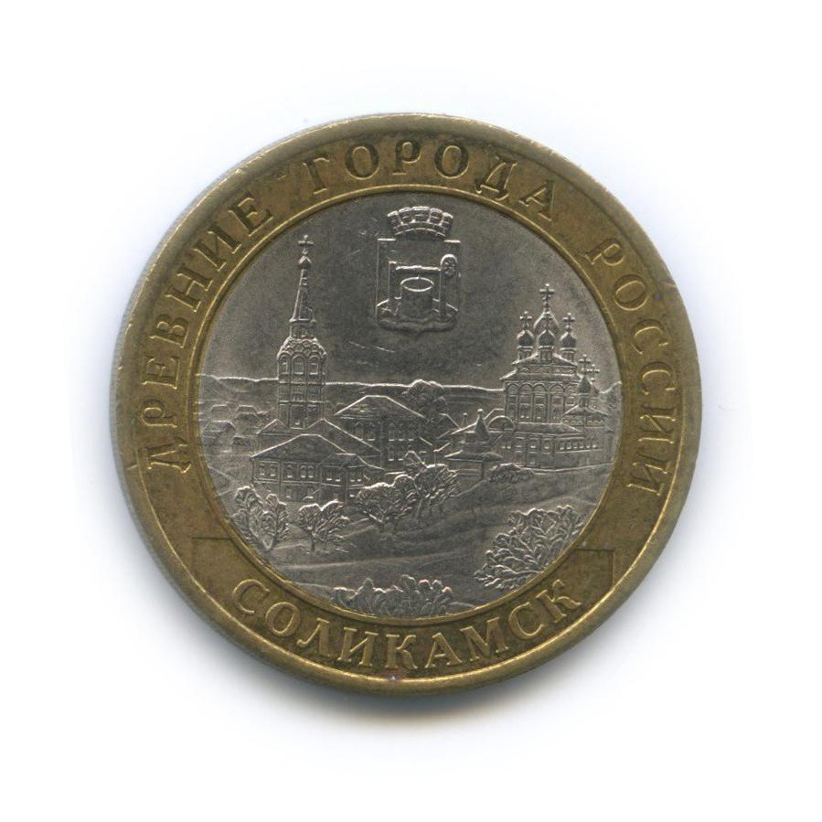 10 рублей— Древние города России— Соликамск 2011 года (Россия)