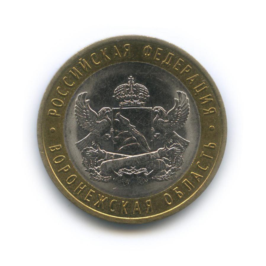 10 рублей— Российская Федерация— Воронежская область 2011 года (Россия)