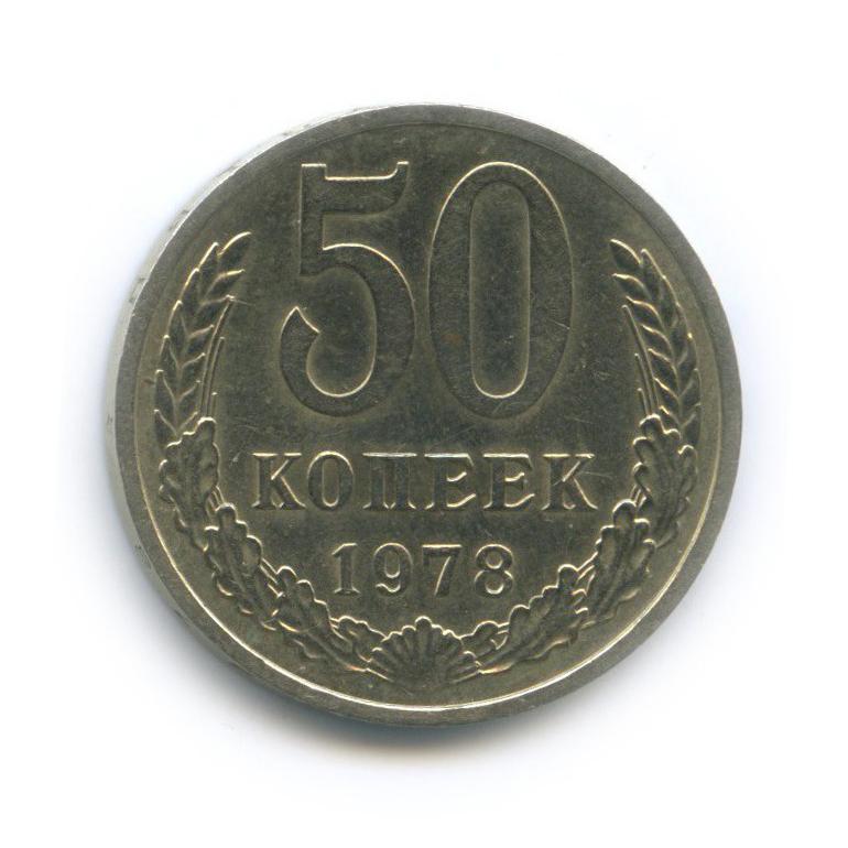 50 копеек 1978 года (СССР)