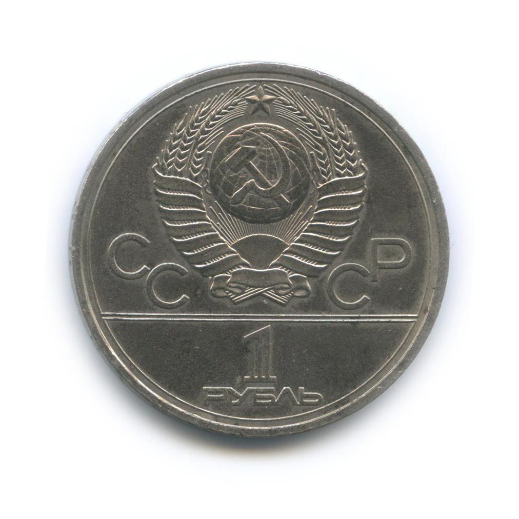 1 рубль— XXII летние Олимпийские Игры, Москва 1980— Эмблема 1977 года (СССР)