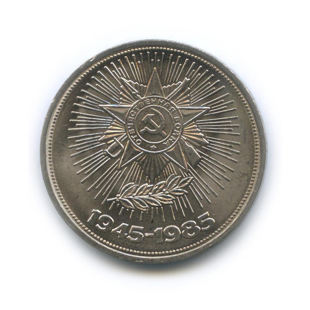 1 рубль— 40 лет победы над фашистской Германией 1985 года (СССР)