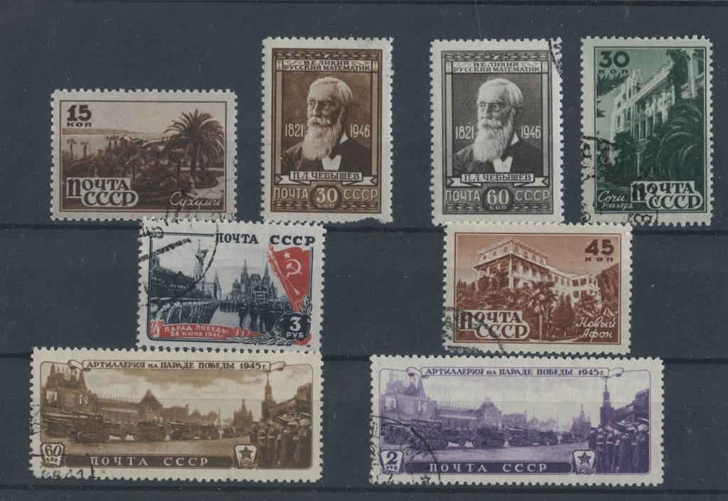 Набор почтовых марок 1946 года (СССР)