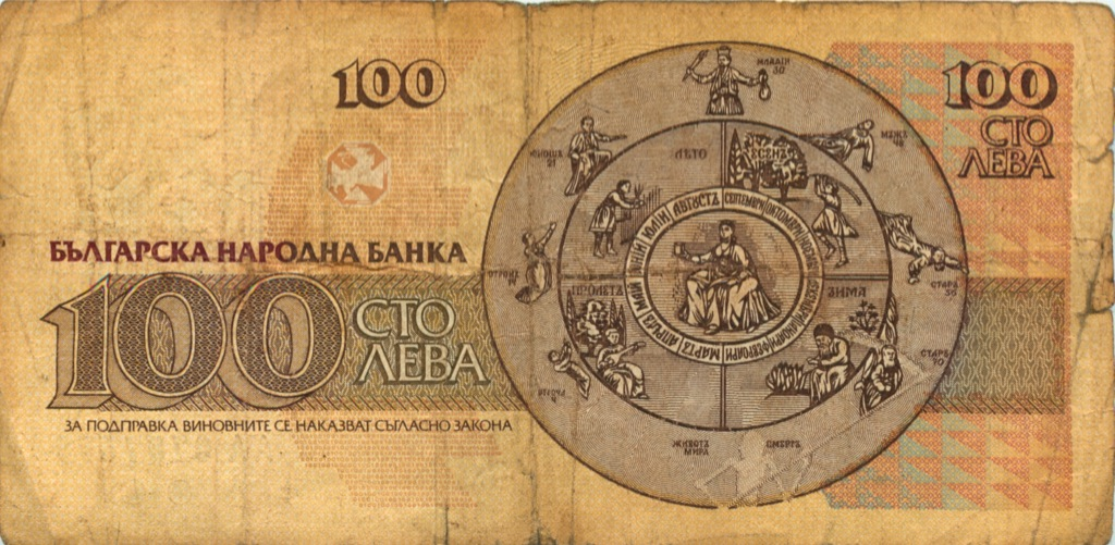 100 левов 1991 года (Болгария)