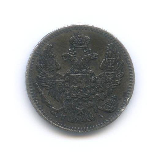 5 копеек 1849 года СПБ ПА (Российская Империя)